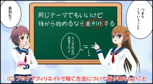 レポート第6弾 アフィリエイトマンガ「あふぃみ☆えいこ」 ブログテーマの選び方