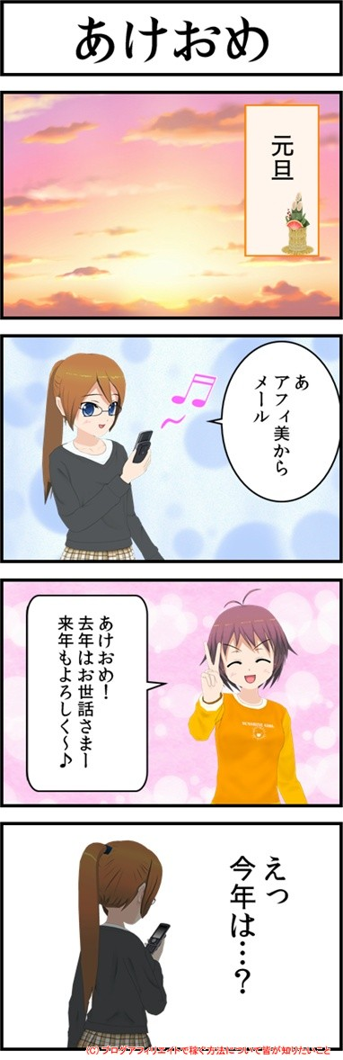 あふぃみ☆えいこ