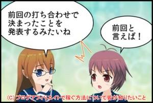 あふぃみ☆えいこ出張版 出演、インフォトップ放送局!