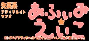 あふぃみ☆えいこ ロゴ