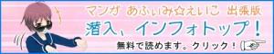 あふぃみ☆えいこ 出張版 潜入、インフォトップ! お知らせ