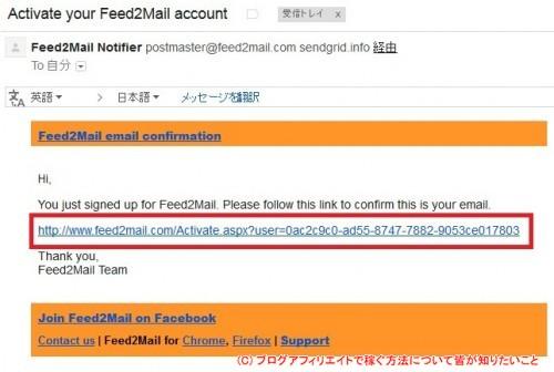Feed2Mailの使い方3