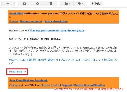 Feed2Mailの使い方5