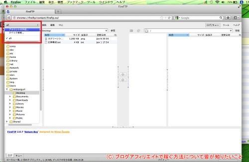 FireFTPの使い方2