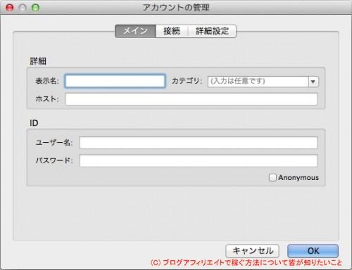 FireFTPの使い方3