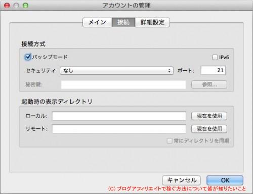 FireFTPの使い方4