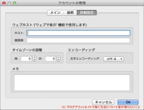 FireFTPの使い方5