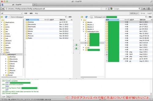 FireFTPの使い方6