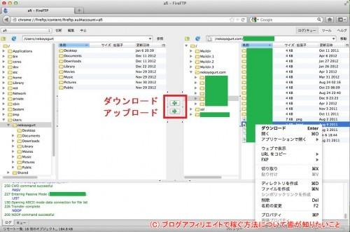 FireFTPの使い方7