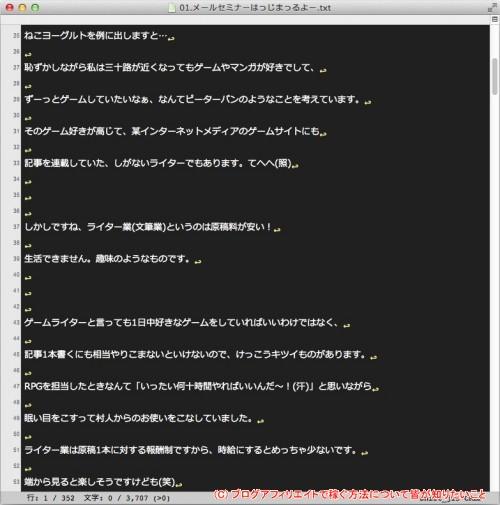Mac用無料テキストエディタCotEditorは背景色を黒くできる