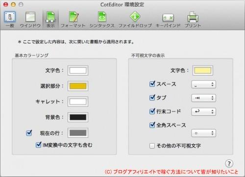 CotEditor設定方法4