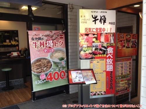 2013年4月13日焼肉会イベントレポート1