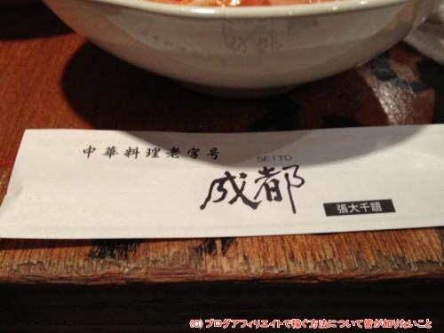 2013年4月13日焼肉会イベントレポート16