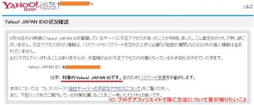 Yahoo! JAPAN ID流出