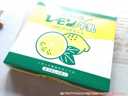 栃木土産 レモン入り牛乳 ラングドシャ