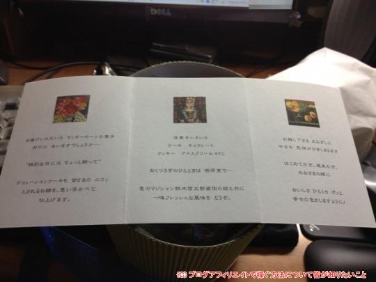 イベントレポート中華会