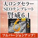賢威6.1 バナー