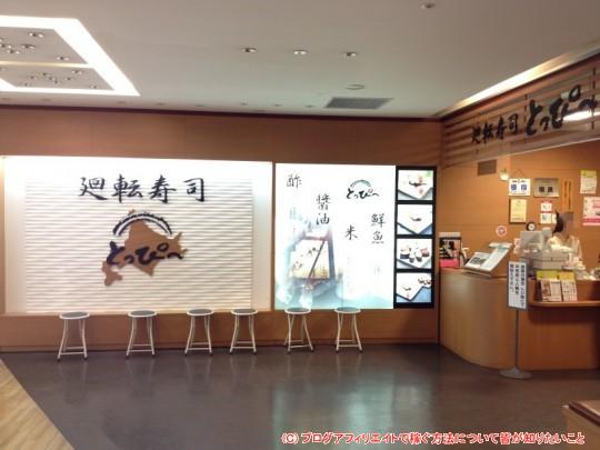 札幌観光 おいしい回転寿司