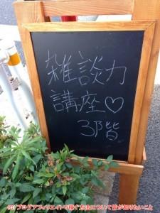 20150530_zatudan37