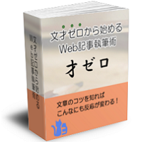 来月値上げ。「文才ゼロから始めるWeb記事執筆術」の入手はお早めに