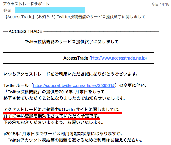 アクセストレードのTwitter投稿機能サービス提供終了