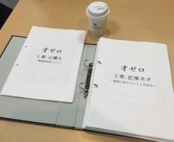 才ゼロ配送版イメージ
