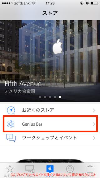 iPhoneアプリ「Apple Store」で修理予約1