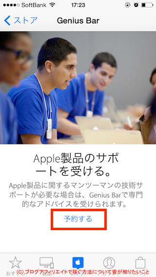 iPhoneアプリ「Apple Store」で修理予約2