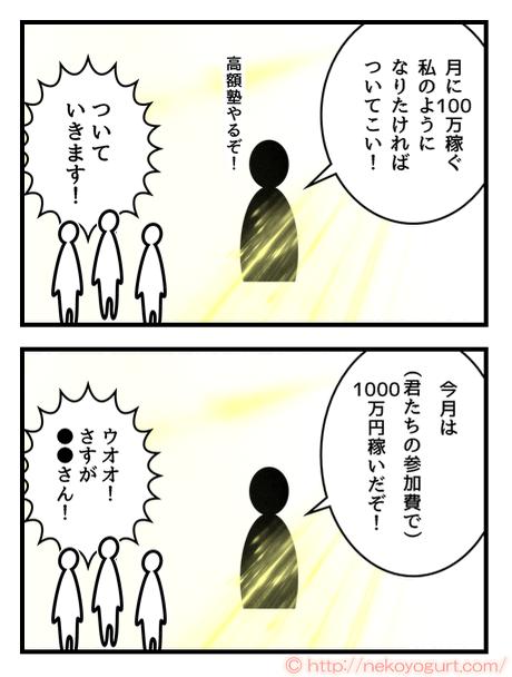 信者ビジネス