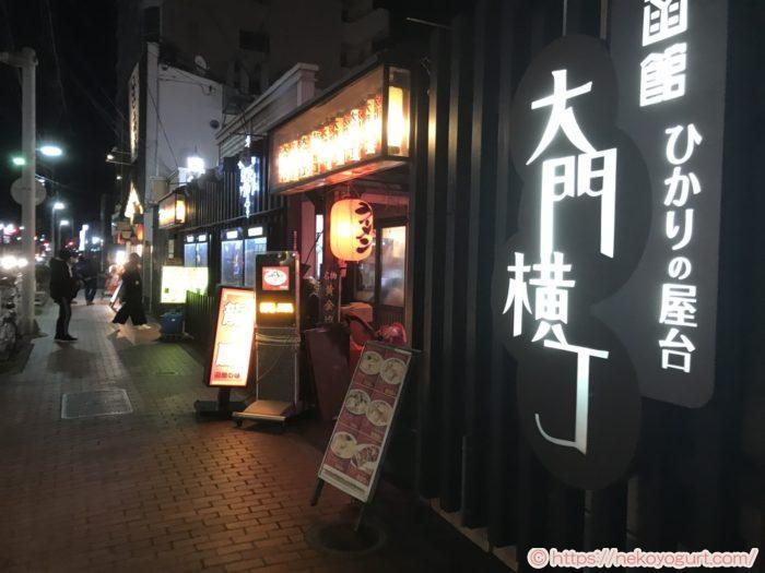 2019年11月函館旅行 大門横丁