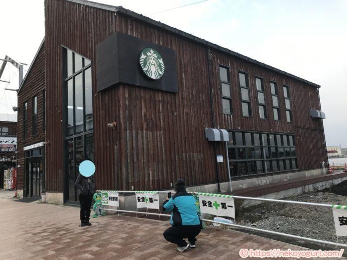 2019年11月函館旅行 スタバ
