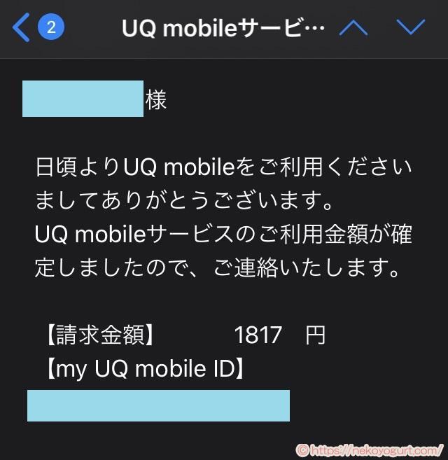 UQモバイル請求メール